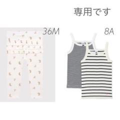 """Thumbnail of """"専用!新品未使用  プチバトー  キャミソール  8ans  カルソン  36m"""""""