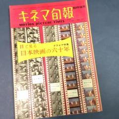 "Thumbnail of ""キネマ旬報 臨時増刊 目で見る日本映画の六十年"""