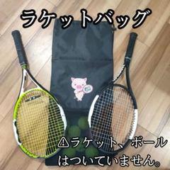 "Thumbnail of ""テニス ラケットバッグ"""