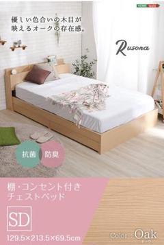 """Thumbnail of """"新品 棚・コンセント付きチェストベッド SDサイズ【Rusona-ルソナ-】"""""""