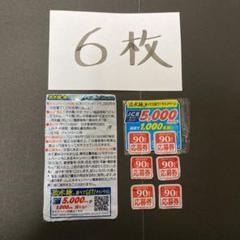 """Thumbnail of """"シマダヤ 【流水麺 応募券 6枚 3口分】"""""""