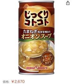 "Thumbnail of ""ポッカサッポロ じっくりコトコトオニオンスープ190g30本"""
