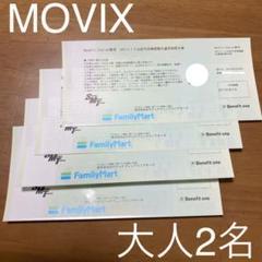 "Thumbnail of ""ムービックス 映画 劇場鑑賞券 movix 大人4名 シネマチケット 映画館"""