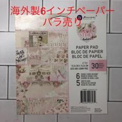"Thumbnail of ""【即購入歓迎】 12枚組 Prima Marketing 6インチペーパー 海外"""