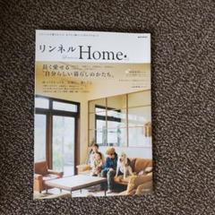 "Thumbnail of ""リンネルHome2"""