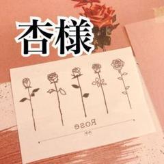 """Thumbnail of """"タトゥーシール 杏様"""""""