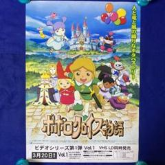 "Thumbnail of ""ポポロクロイス物語 販促ポスター"""