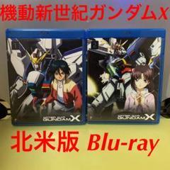 "Thumbnail of ""北米版 ガンダムX Blu-rayコンプリートセット"""