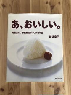 "Thumbnail of ""[川津幸子著]あ、おいしい。 : 発表します。家庭料理の、ベスト107皿"""