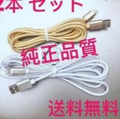"Thumbnail of ""ライトニングケーブル 純正品質 2本セット iPhone充電器 kA"""