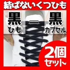 "Thumbnail of ""結ばない 靴紐 【黒 × 黒 カプセル】 2個まとめセット 金属 ターンバックル"""