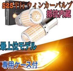 "Thumbnail of ""S25 LED ウインカー アンバー 168灯ハイフラ防止 抵抗内蔵"""