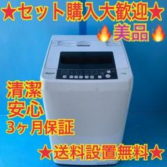 """Thumbnail of """"528 送料設置無料 最新インテリアデザインモデル 洗濯機"""""""