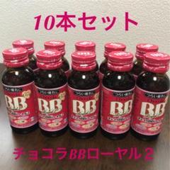 """Thumbnail of """"チョコラBBローヤル2(50ml×10本)"""""""