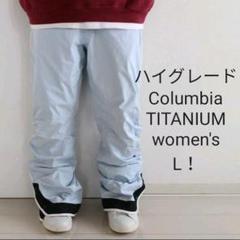 "Thumbnail of ""【ハイグレード】US Columbia OMNI-TECH 水色 スキー パンツ"""
