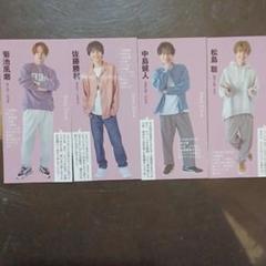 "Thumbnail of ""Myojo SexyZone 厚カード 小"""