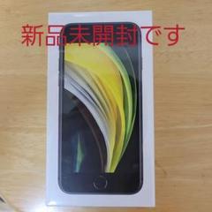 """Thumbnail of """"iPhone SE 第2世代 (SE2) ブラック 128 GB docomo"""""""