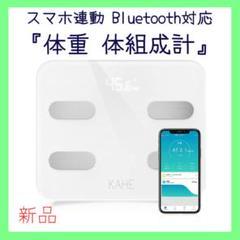 "Thumbnail of ""体重計 体組成計 体脂肪計【新品未使用】スマホ連動 Bluetooth対応"""