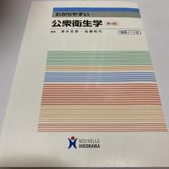 "Thumbnail of ""わかりやすい公衆衛生学"""
