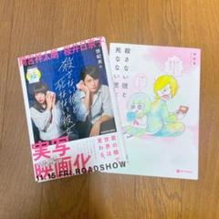 "Thumbnail of ""漫画「殺さない彼と死なない彼女」"""