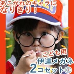 "Thumbnail of ""新品 子供用 キッズ 黒ぶち 丸メガネ 伊達眼鏡 レンズなし 2個セット"""
