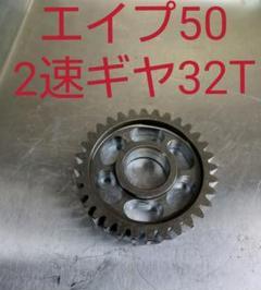"""Thumbnail of """"エイプ 2速ギヤ 32T カウンターギヤ ミッション"""""""