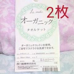 """Thumbnail of """"【新品・未使用】オーガニックコットン  タオルケット 2枚セット"""""""