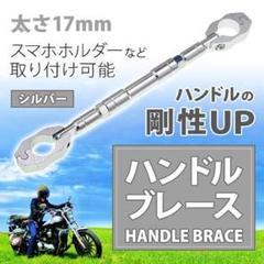 """Thumbnail of """"バイク用 アルミ ハンドル"""""""