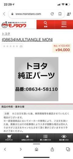 "Thumbnail of ""30系アルファードヴェルファイア全周モニター"""