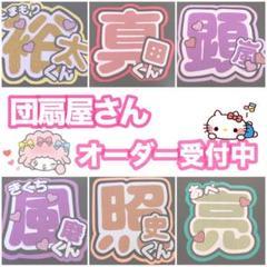 """Thumbnail of """"団扇屋さん オーダーページ"""""""