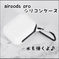 "Thumbnail of ""airpods proシリコンケース ホワイト"""