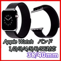 Apple Watch ブラック ミラネーゼバンド 38/40 mm