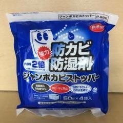 "Thumbnail of ""【ハクバ】 防カビ除湿剤 ジャンボカビストッパー50g 3袋入り"""