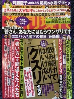 "Thumbnail of ""【袋とじ未開封】週刊現代2021年7月24日号 斉藤慶子"""