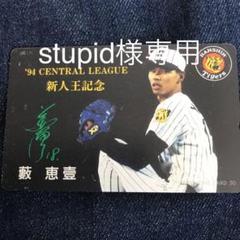 "Thumbnail of ""テレフォンカード 未使用 阪神 薮 新人王 記念 カード"""