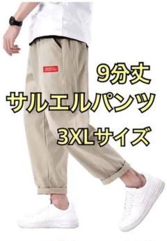 """Thumbnail of """"ベージュ色 メンズ パンツ サルエルパンツ 9分丈 ワイドパンツカジュアル"""""""