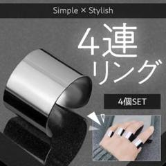 "Thumbnail of ""4連リング オープン"""