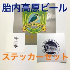 "Thumbnail of ""胎内高原ビール ステッカーセット"""