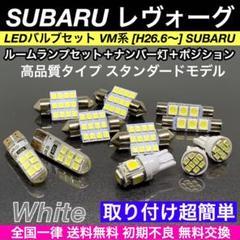 """Thumbnail of """"LEDルームランプ レヴォーグ 室内灯セット T10 ウェッジ スペア用電球"""""""