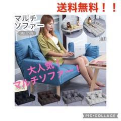 """Thumbnail of """"マルチソファー"""""""