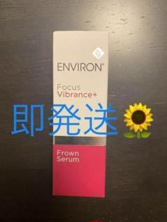 "Thumbnail of ""新品エンビロンENVIRON フラウンセラム"""