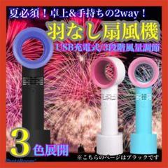 羽なし扇風機 USB充電式携帯扇風機 スタンド機能付 ブラック 黒 手持ち