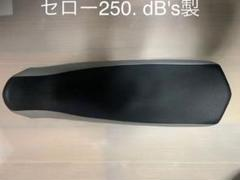 "Thumbnail of ""セロー250 dB's ノーマルサイズゲルシート XT250-SH3-GB"""