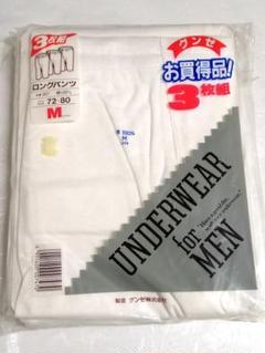 """Thumbnail of """"グンゼ ロングパンツ Mサイズまとめて3枚 新品、未使用 ★あ7241"""""""