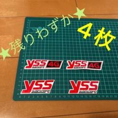 """Thumbnail of """"☆4枚まとめ売り☆大人気yssステッカー  バイクサスペンションメーカー"""""""