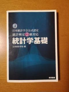 "Thumbnail of ""統計学基礎 : 日本統計学会公式認定統計検定2級対応"""