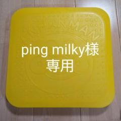 "Thumbnail of ""ping milky様 専用"""