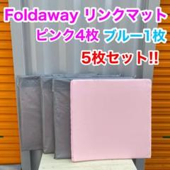 "Thumbnail of ""Foldway フォルダウェイ リンクマット ピンク ブルー 未使用品 5枚"""