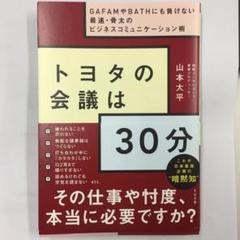 "Thumbnail of ""トヨタの会議は30分"""