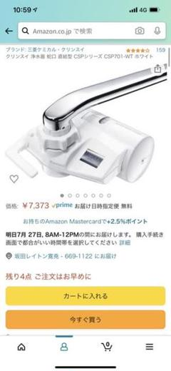 "Thumbnail of ""浄水器 クリンスイ"""